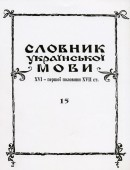 Ukraininan Language Dictionary: 16 - first half of 17 century. Volume 15