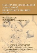 Materials and studies on archeology of Sub-Carpathian and Volhynian area. Volume 19