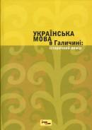 Українська мова в Галичині: історичний вимір