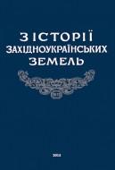 З історії західноукраїнських земель. Вип. 10-11