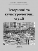 Historical and Cultural Studies. Volume 6-7