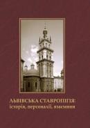 Львівська Ставропігія: історія, персоналії, взаємини