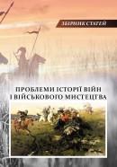 Проблеми історії війн і військового мистецтва. Випуск 1.