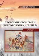 Проблеми історії війн і військового мистецтва. Випуск 3.