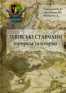 Гавінський А., Дячишин Ю., Яцишин А. Львівські Ставчани (природа та історія)
